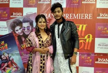 Rajja Rani : Premiere