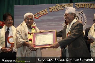 Suryodaya Srastaa Samman Samaroh